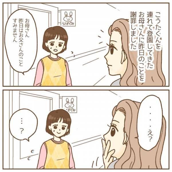 保育園で起きたトラブル・クレーム編第2話