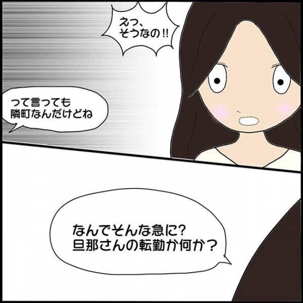 ママ友との間で起きたありえない話10_2