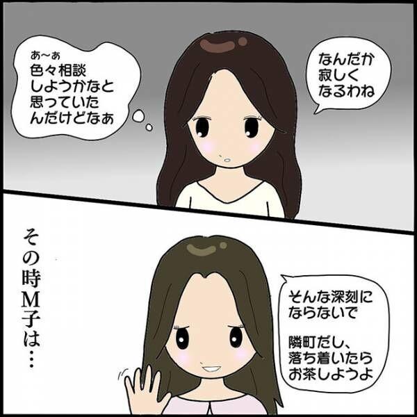 ママ友との間で起きたありえない話10_4