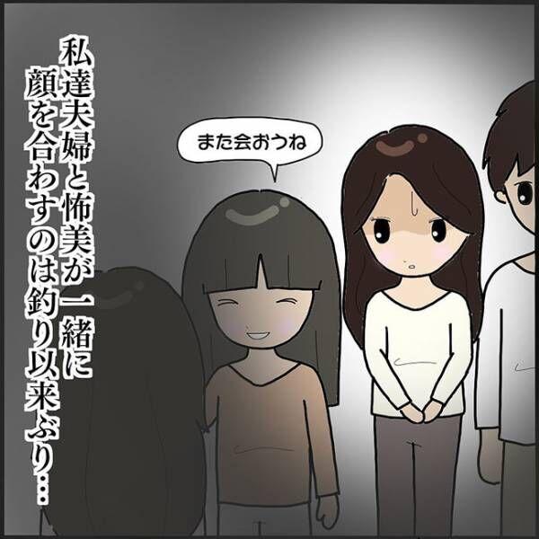 ママ友との間で起きたありえない話11_6