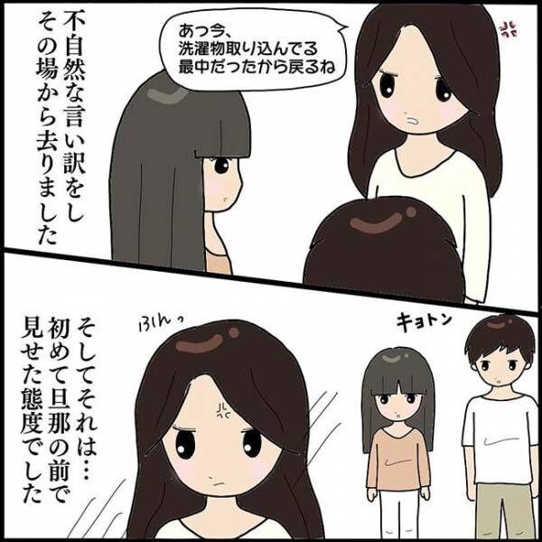 ママ友との間で起きたありえない話12_5