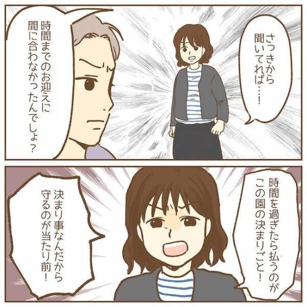 保育園で起きたトラブル・クレーム編最終話
