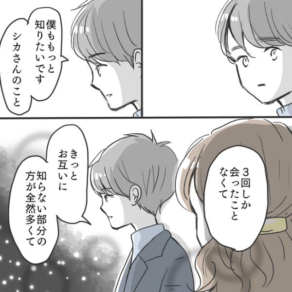 結婚相談所ー夫編#20