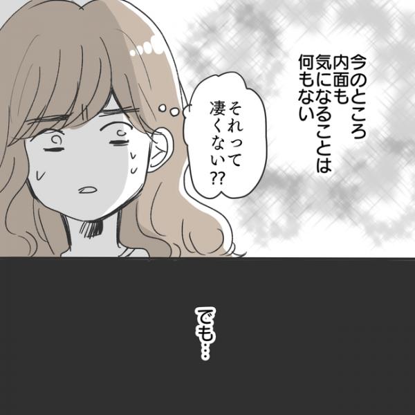 結婚相談所ー夫編#21