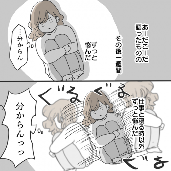 結婚相談所ー夫編#23