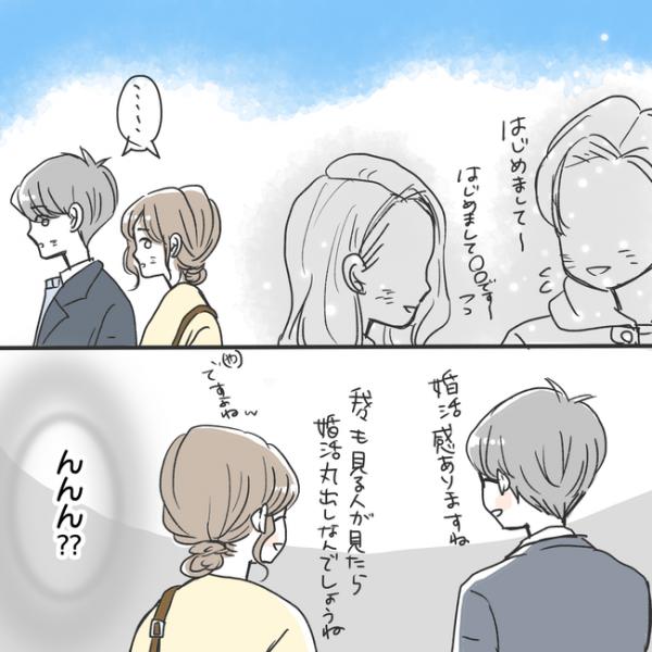 結婚相談所ー夫編#25