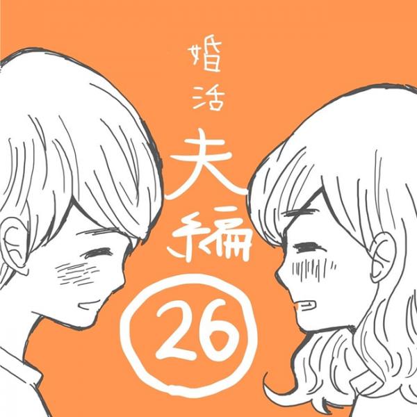 結婚相談所ー夫編#26