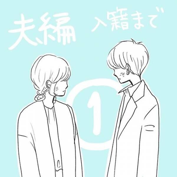 結婚相談所ー夫編#28