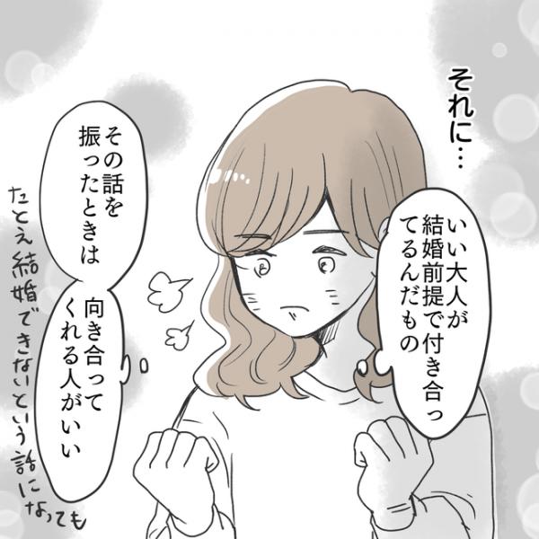 結婚相談所ー夫編#29