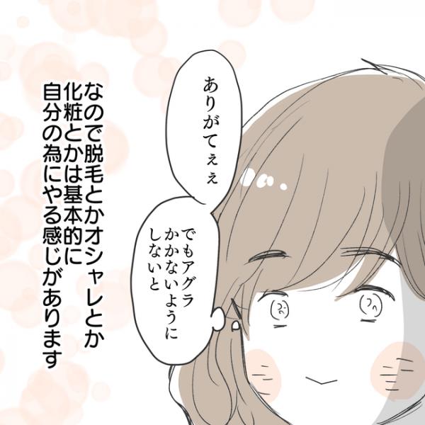 結婚相談所ー夫編#30
