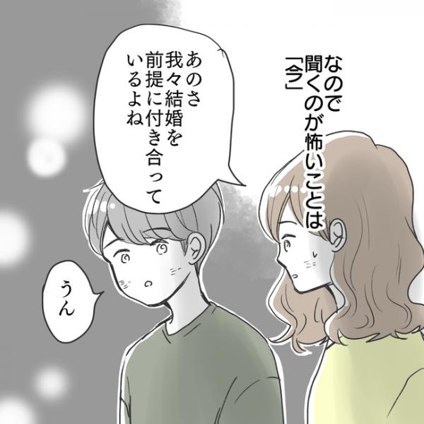 結婚相談所ー夫編#31