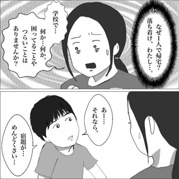 ともだち 下校トラブル #5