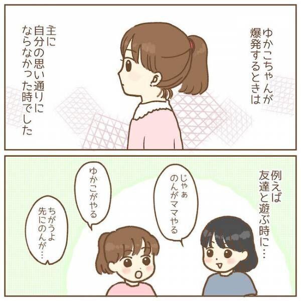 保育園のお話手がかかる子!?編 第3話