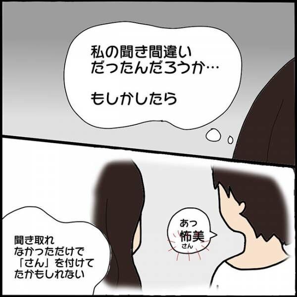 ママ友との間で起きたありえない話13_3