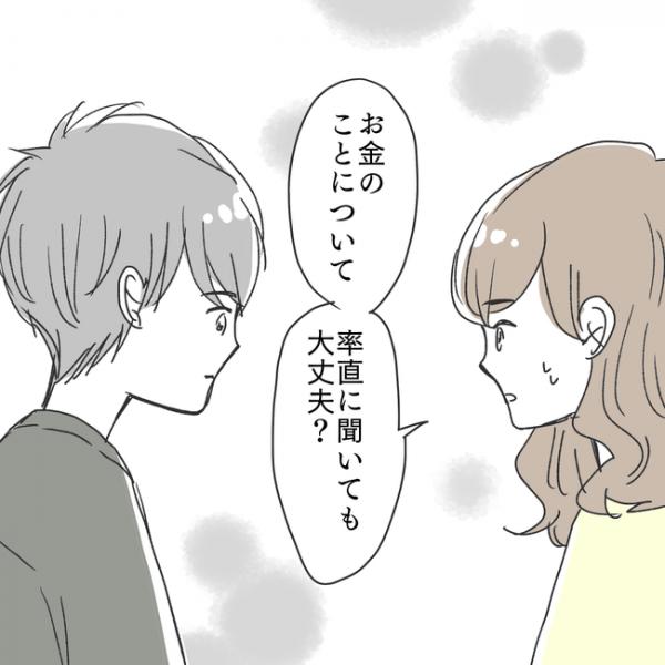 結婚相談所ー夫編#33