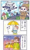 夕暮れどきに傘を差してお散歩♪息子が一瞬からかさお化けに見えて…!?
