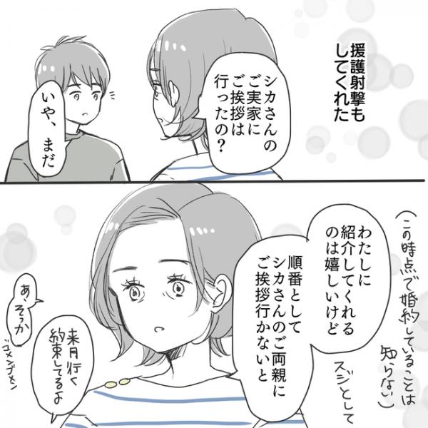 結婚相談所ー夫編#48