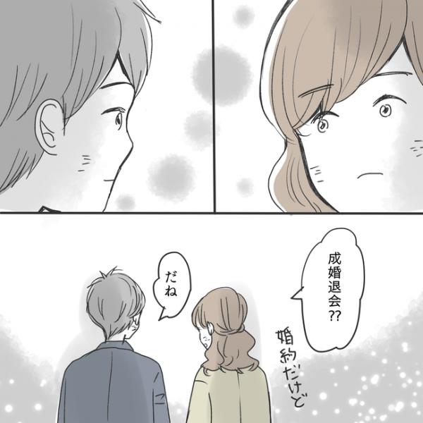 結婚相談所ー夫編#49