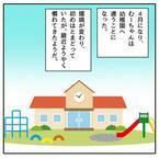 「私この園の古株なの」幼稚園でママ友たちの闇に巻き込まれる…!? #ママ友トラブル1