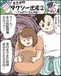 パシャッ!一瞬、時が止まった。自宅のトイレで…どうする!? #まさかのタクシー出産 2