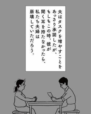 【ママ戦記】第6話
