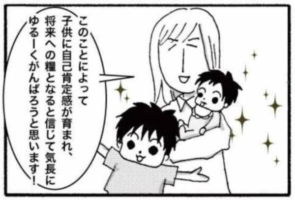 障害児ママの葛藤4