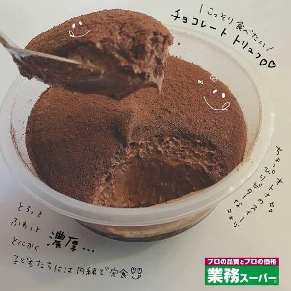 業務スーパーのチョコレートトリュフ