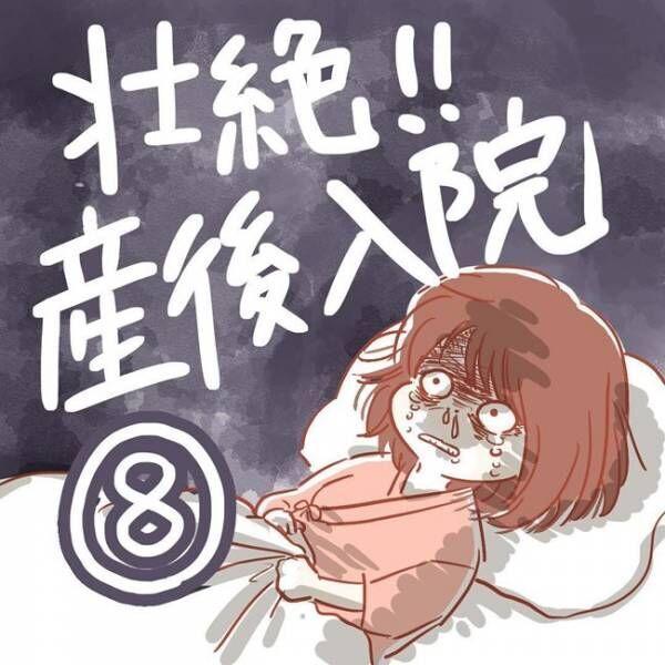 きのこの子出産レポ第10話