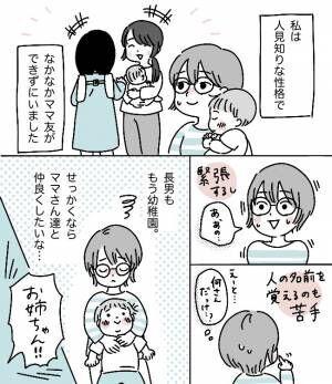 ママ友ができない…あることを意識したら打ち解けられた!【体験談】