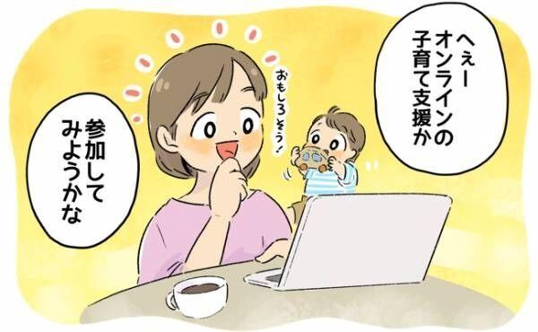 オンラインでの子育て支援