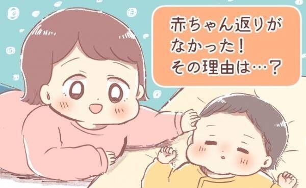 赤ちゃん返りがなかった長女