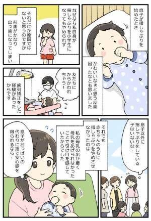 体験談マンガ5