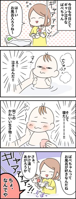 ぽちまる2 お風呂