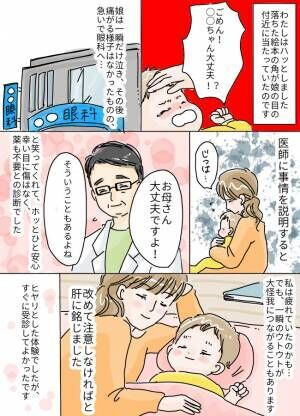 絵本の読み聞かせ中、生後6カ月の娘があわや大怪我!? ヒヤリな体験談