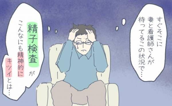「恥ずかしい…!」初めての精子検査に戸惑ってしまい【パパの不妊治療体験談2】