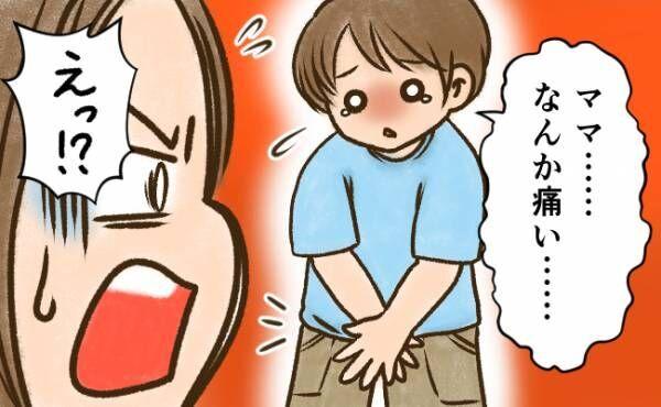 陰部の痛み