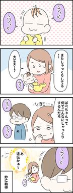 「あ、遺伝かぁ」夫と赤ちゃんが同時にしていて妙に納得したこと #3