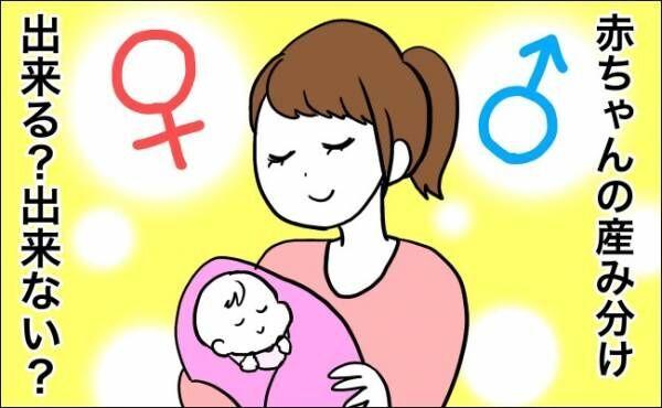 赤ちゃんの性別、産み分けることはできる?