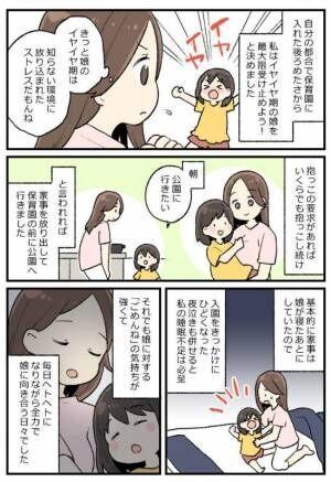 ママ笑って