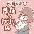 「アメトークのせいだわ」出産予定日、陣痛が始まったきっかけはまさかの…!? #1