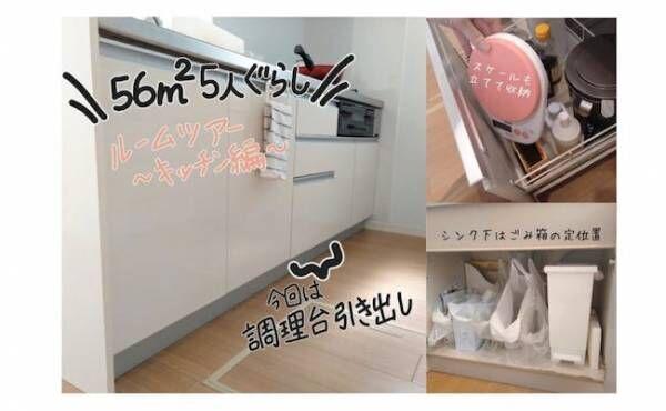 Nagomyさんのキッチン収納