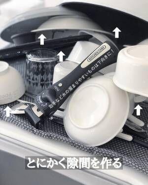 洗った食器を自然乾燥する際のコツ_協力MAYUさん(@ma.yuy___am)