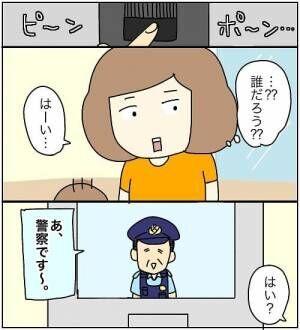 「け、警察?!」レスキュー呼んだら想定外!突然の訪問者に動揺を隠せない…! #4