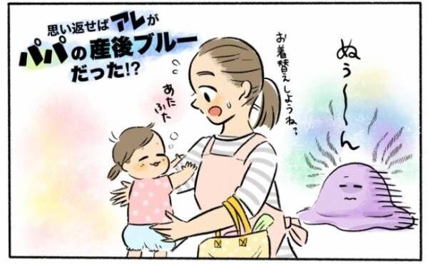 パパが産後ブルー!?赤ちゃんのお世話に手一杯で思いやり不足だったかも…