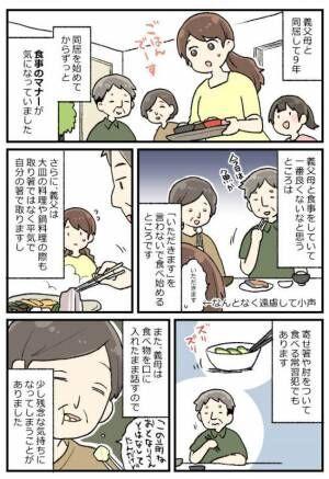 義母義父食事マナー