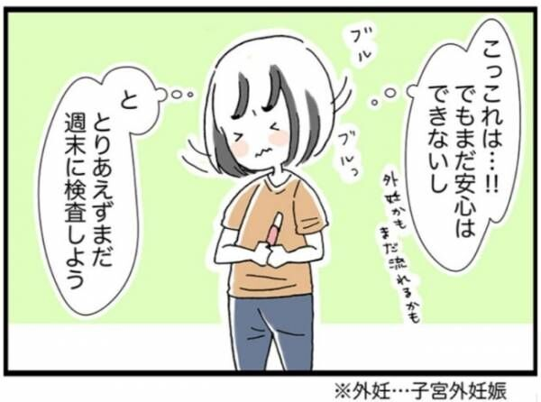 【女医の妊活日記10】