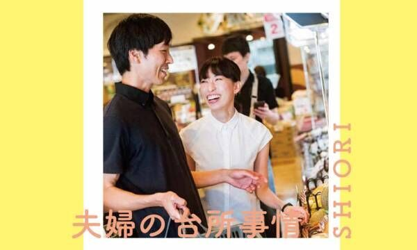 SHIORI「第3回・夫婦の台所事情」料理好き夫が作る理系男子ごはん
