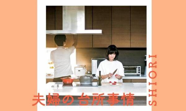 SHIORI「第4回・夫婦の台所事情」家族を繋ぐアイランドキッチン