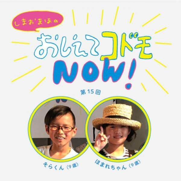 #15 「大阪イベント編」そらくん (9歳)ほまれちゃん (9歳)
