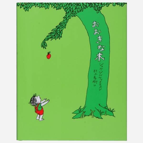 画像: 『おおきな木』